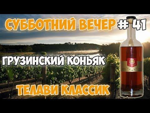 Грузинский коньяк Телави Классик