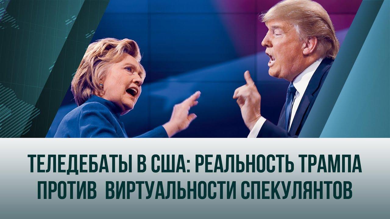 """Александр Домрин. """"Теледебаты в США: реальность Трампа против  виртуальности спекулянтов"""""""