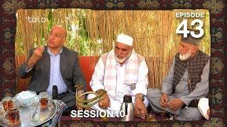 چای خانه - فصل ۱۰ - قسمت ۴۳ / Chai Khana - Season 10 - Episode 43