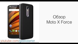 Обзор Moto X Force от GeekStarter