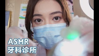 [ASMR] Gentle Dental Care 👄 Cleaning