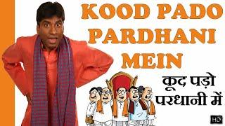 Kood Pado Pardhani Mein | कूद पड़ो परधानी में | Raju Srivastav Latest Comedy