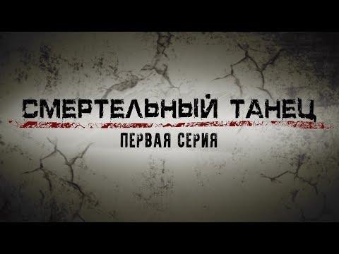 СМЕРТЕЛЬНЫЙ ТАНЕЦ | 1 СЕРИЯ | Детектив | Мини-сериал - Видео онлайн