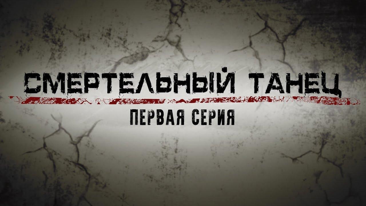 СМЕРТЕЛЬНЫЙ ТАНЕЦ | 1 СЕРИЯ | Детектив | Мини-сериал