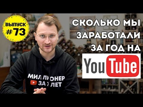 Влог №73: Сколько удалось заработать на YouTube в 2019