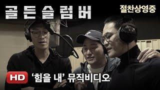 '골든슬럼버'  뮤직비디오