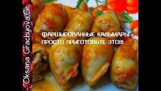 Кальмары фаршированные и мяса не нужно Squids stuffed with rice