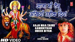 Aaja Maa Tainu Aankhiyaan Udeek Diyan [Full Song] Maa Ka Jaagran- Vol.2