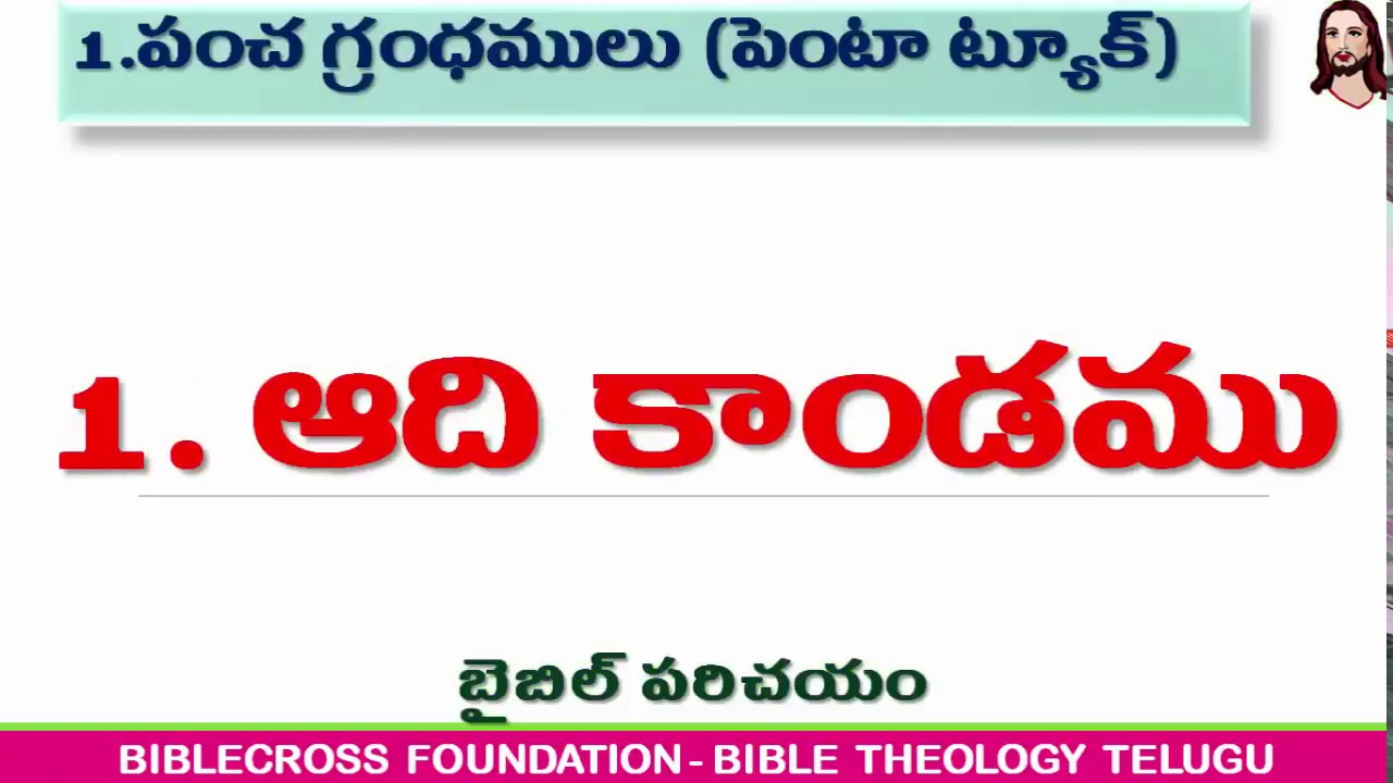 02  పాత నిబంధన గ్రంధ పరిచయము   BIBLE THEOLOGY TELUGU  ONLINE BIBLE COLLEGE 