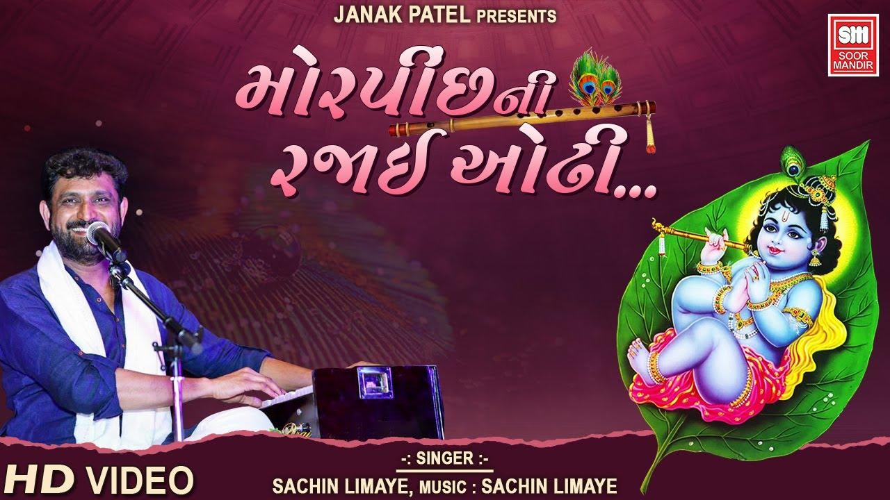 Morpinch Ni Rajai Odhi Tame Suvo Ne Shyam : Shreenathji Gujarati Bhajan Sachin Limaye  : Soormandir