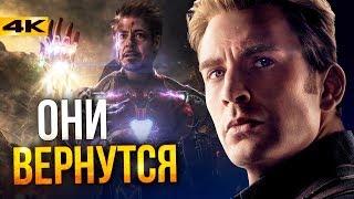 Мстители 4 - все отсылки и пасхалки. Разбор финала Marvel.