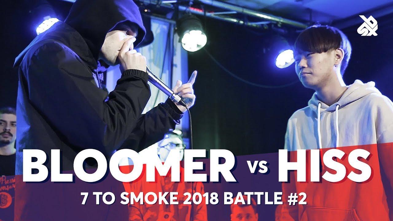 BLOOMER vs HISS | Grand Beatbox 7 TO SMOKE Battle 2018 | Battle 2
