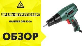 Дрель-шуруповерт HAMMER DRL400A