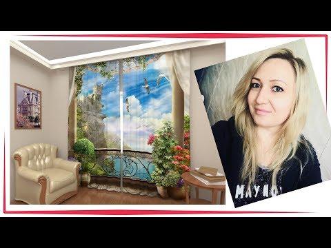 Обзор фотошторы 3D от Арт Паула // Room Decor // Покупки с интернет магазина шторы в детскую комнату