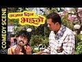 Download Comedy Scene 3 - कॉमेडी सीन  | Gajab Din Bhaige - गजब दिन भइगे | CG Movie Clip | Prakash Awasthi MP3 song and Music Video