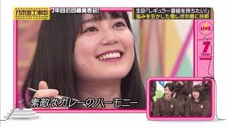 Gambar cover オリジナリティーが強めな生田絵梨花