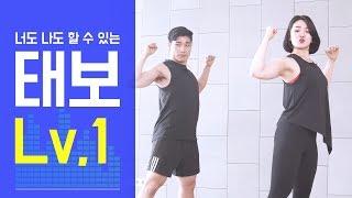 [02_태보 다이어트] 무작정 따라해도 살빠지는춤 ?! 두둠칫 태보 기초!ㅣ야핏크루 김민선·김호용