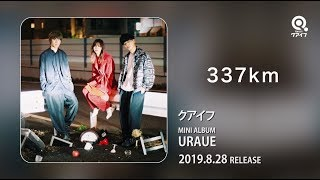 クアイフ 『URAUE』TEASER TRAILER