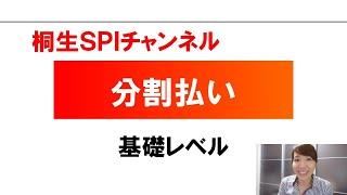 【桐生SPIチャンネル】分割払い01