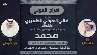 شيلة حفل العوني   اداء خالد الشليه و فهد العيباني    2018