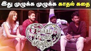 Pyaar Prema Kaadhal is full and full love oriented film |Harish |Raiza | Yuvan Shankar Raja