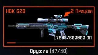 2 ПРИЦЕЛА НА НОВОЙ H&K G28 В WARFACE, Новая легендарная снайперская винтовка варфейс, Секреты птс