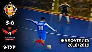 ЭЛИМ-ЖЕРИМ - ДОСТУК l Жалфутлига l Futsal l Премьер Дивизион l сезон 2018-2019 l 9-й тур