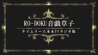 「RO-DOKU音戯草子<ラジオ版>」#21