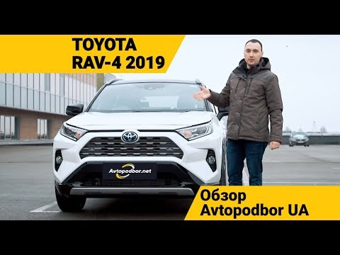Toyota Rav4 Hybrid 2019 рвет всех конкурентов! Новый РАВ4 Обзор и тест-драйв