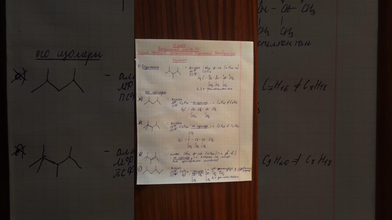 класс Контрольная работа Теория строения органических  10 класс Контрольная работа 1 Теория строения органических соединений Углеводороды В 1 З 1