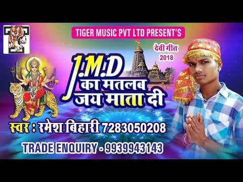 Bolo Jai Mata Di || Jmd Ka Matlab Jai Mata Di || Ramesh Bihari || Popular Bhakti Song