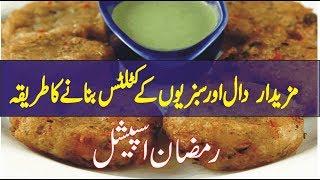 daal sabzi recipe in urdu at home | recipe in urdu