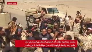 الجيش اليمني على بعد كيلومترات من ميناء المخا