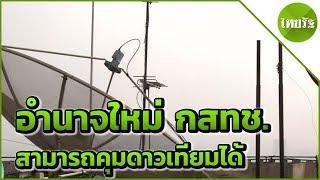 คุมดาวเทียมอำนาจใหม่กสทช-20-04-62-ข่าวเช้าไทยรัฐ-เสาร์-อาทิตย์