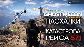 Пасхалки Tom Clancy's Ghost Recon Wildlands - Катастрофа Рейса 571. Кнопки. Dark Souls (Easter Eggs)