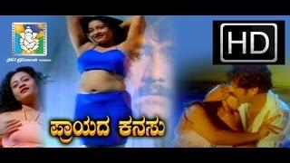 Prayada Kanasu full Movie -Kannada movie