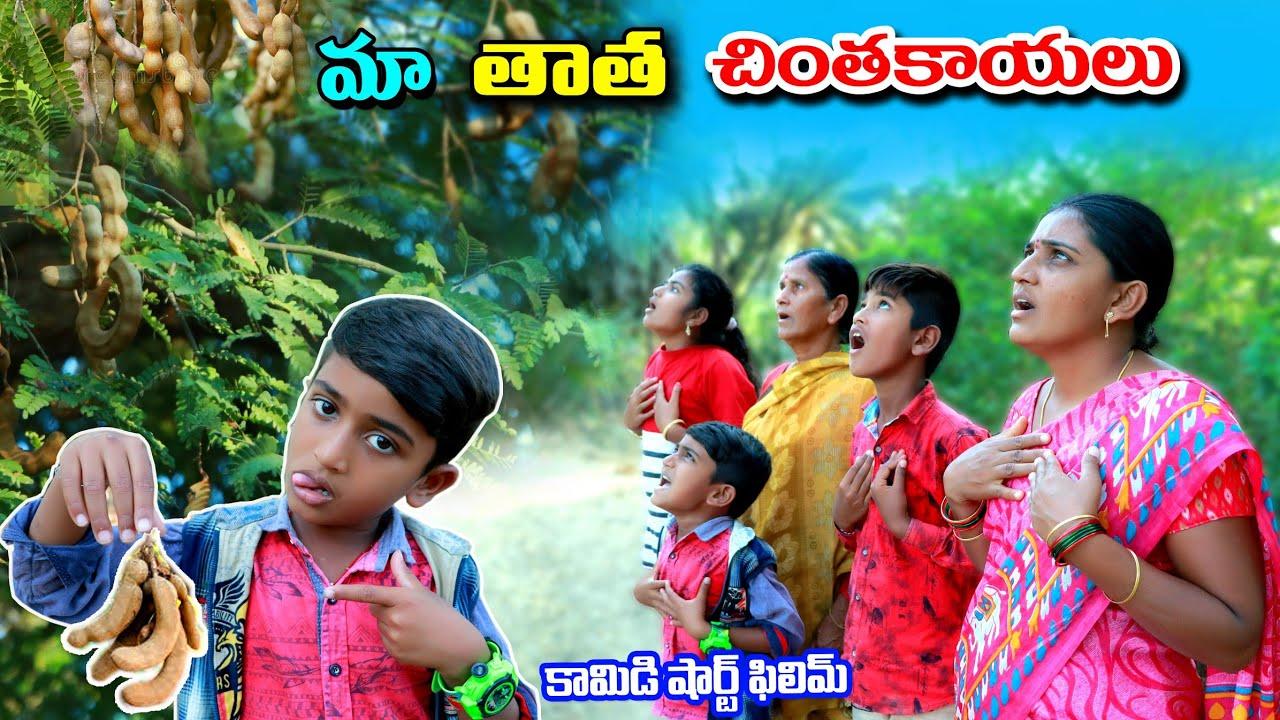 మా తాత చింతకాయలు || Maa thata Chintakayalu || Manu Videos || telugu letest all