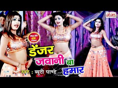 इस गीत ने यू पी बिहार में मार करवा दी - Beauty Panday New Bhojpuri Song 2019