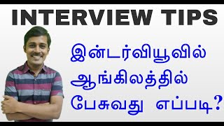 Interview Tips in Tamil - How to speak in English