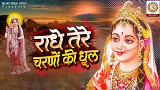Radhe Tere Charno  Ki Dhool | राधे तेरे चरणों की | राधा भजन | Radha Bhajan | Bhakti Bhajan Kirtan