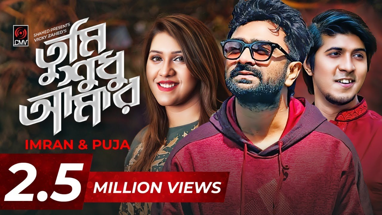 Tumi Shudhu Amar | IMRAN | PUJA | Tawsif | Neel | Official Music Video | Bangla New Song 2020