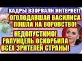 Дом 2 Новости! ♡ Ольга Рапунцель оскорбила всех зрителей страны!