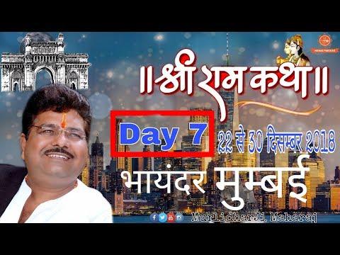 Shri Ram Katha  By Murlidhar Ji Maharaj-  28 December 2018 || Bhayandar East ,Mumbai || Day 7