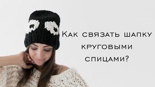 Шапка спицами видео. Как связать шапку круговыми спицами?