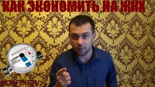 видео Как сэкономить на ЖКХ