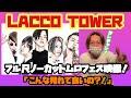 全部見れます!LACCO TOWER!永久保存版!【クレチャン】