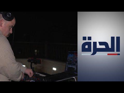 """أصوات الـ """"DJ"""" تكسر حاجز حظر التجوال في رام الله"""