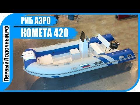 РИБ КОМЕТА 420. Обзор Уфимской риб лодки от АЭРО.