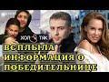 Кто выиграл в шоу Холостяк 6 сезон с Егором Кридом Друзья слили информацию mp3