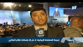 مراسلنا من باريس: كلمة رئيسة المعارضة الإيرانية  في المؤتمرركزت على جرائم الملالي وضرورة محاكمته